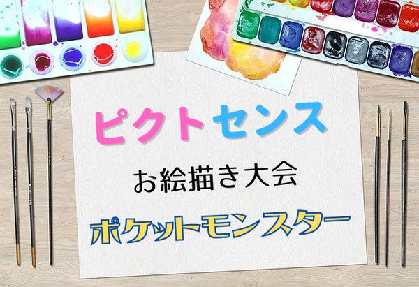 ピクトセンス-pictsense-お絵描き大会-ポケモン