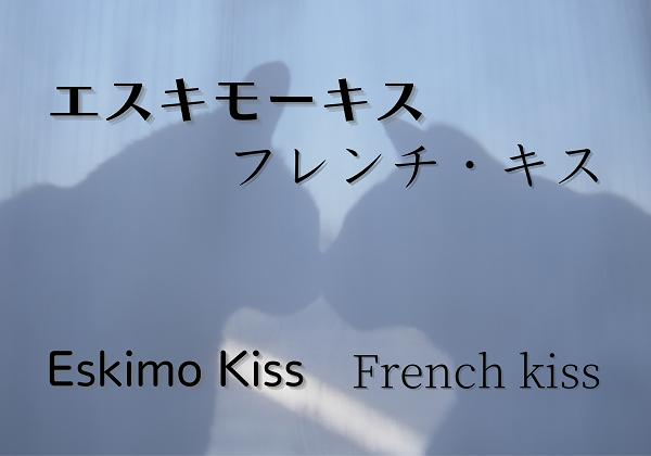【国際恋愛】エスキモーキス-フレンチ・キス