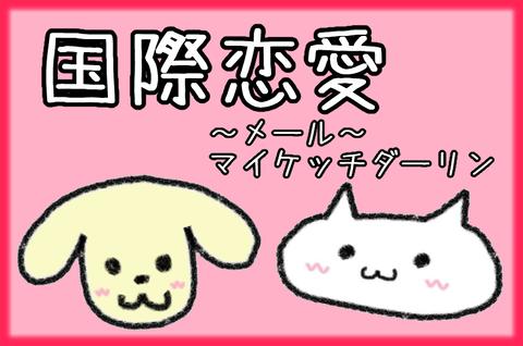 記事画像@国際恋愛メール19