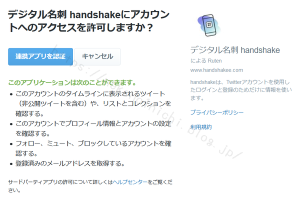 handshake-登録方法3