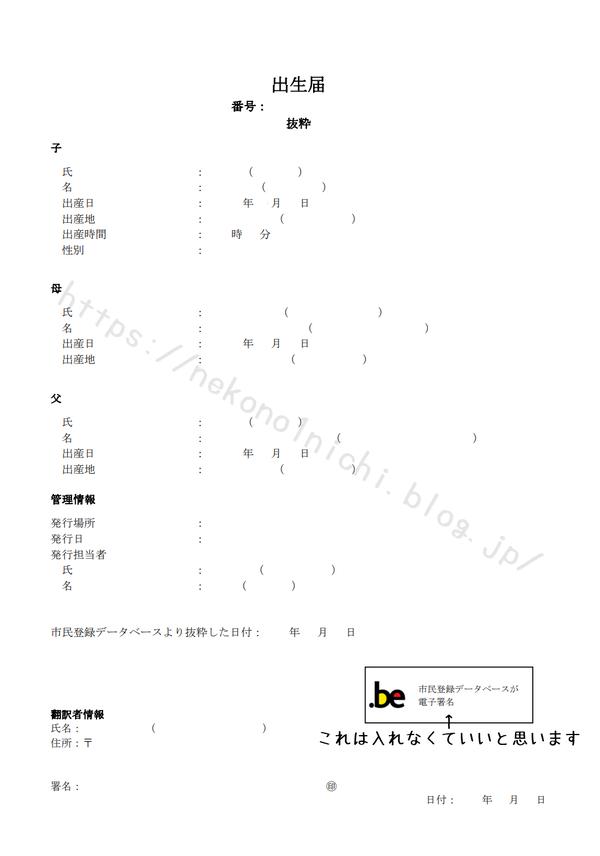 出生証明書翻訳2