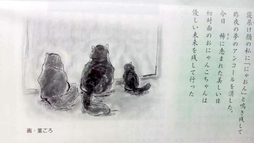 ねこ新聞の挿絵