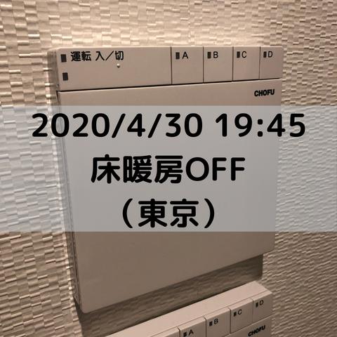 2020_4_30 19_45 床暖房OFF (東京)