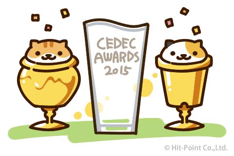 CEDEC AWARDS 2015 ゲームデザイン部門で最優秀賞