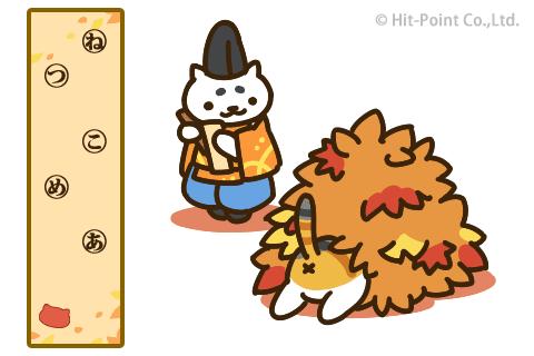 ねこあつめ秋