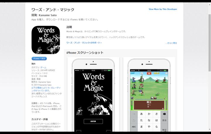 wordsandmagiconappstore