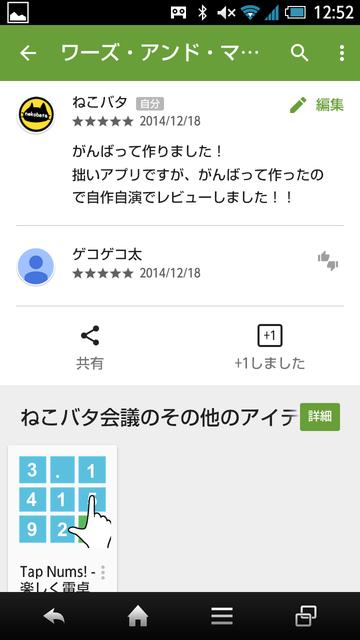 Screenshot_2014-12-18-12-52-15
