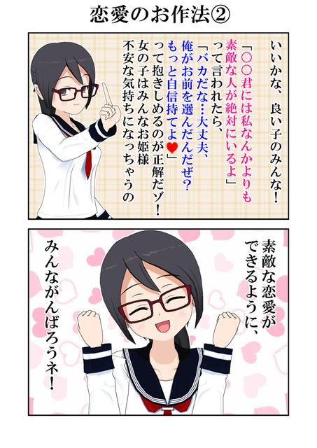 恋愛のお作法2
