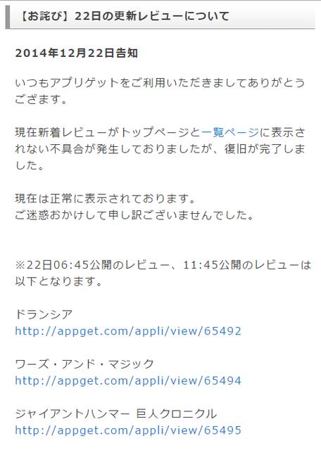 アプリゲット2