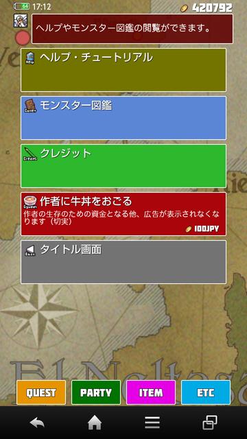 Screenshot_2014-12-17-17-12-54