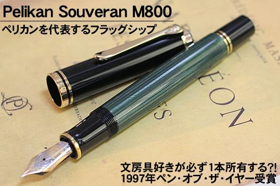 ペリカンm800