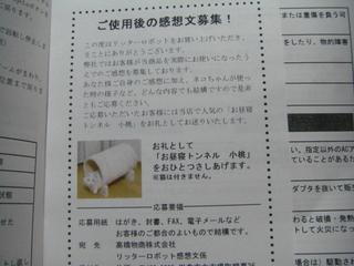 猫のトイレ感想文募集文