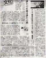 魔法少女まどか☆マギカ虚淵玄朝日新聞インタビュー