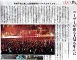 朝日新聞うたの旅人初音ミク