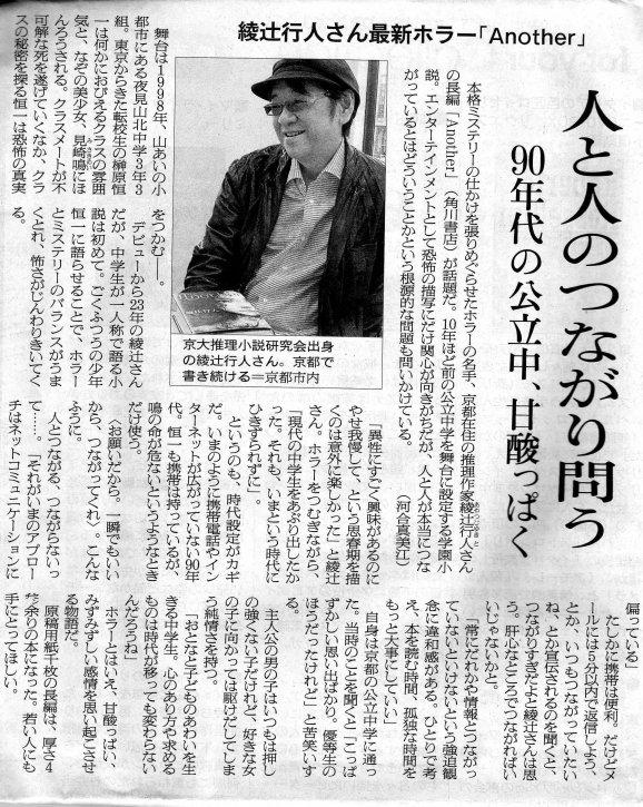 作家綾辻行人さんの朝日新聞 ...