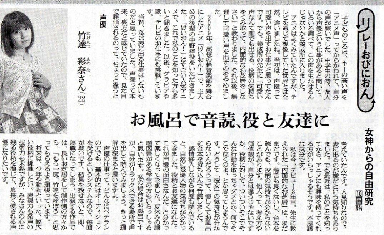竹達彩奈さんインタビュー(朝日新聞8月9日) (画像クリックで拡大します) 〈リレーおぴにおん〉