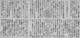 朝日新聞記事「ボーカロイド」人気の秘密