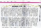 赤川次郎「三毛猫ホームズと芸術三昧!」