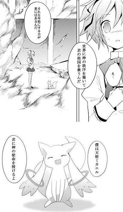 魔法少女ジャンヌ☆ダルク