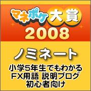 マネポケ大賞2008