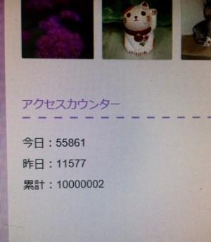 1000万アクセス_1