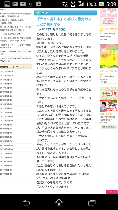 Screenshot_2013-11-22-05-09-47