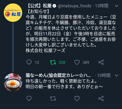 Screenshot_20191122-040813