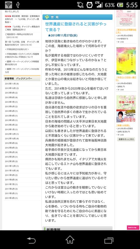 Screenshot_2013-11-27-05-55-42