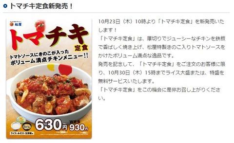 tomatiki141024-1