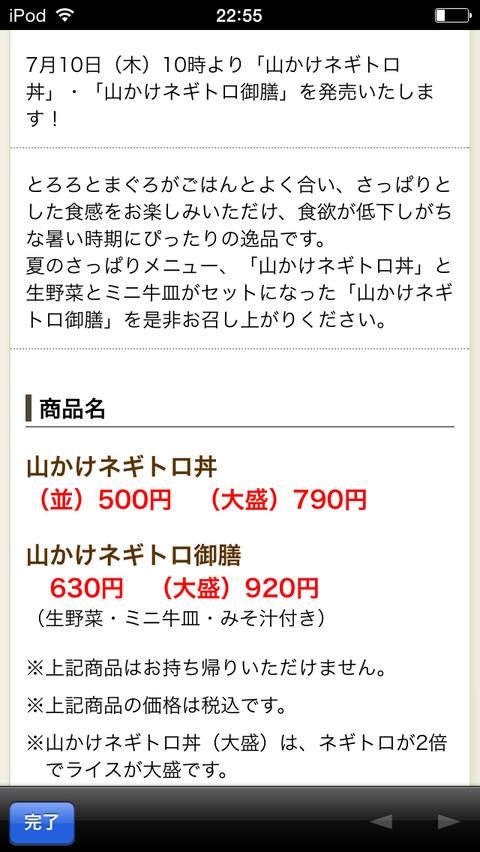 2014-07-04-22-55-00