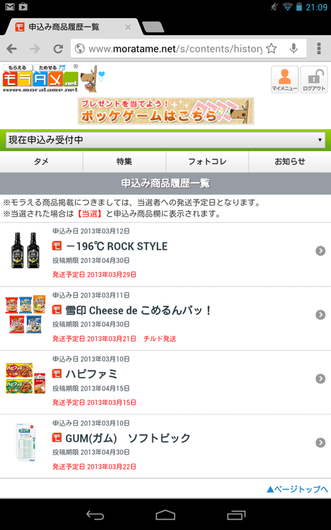 Screenshot_2013-03-13-21-09-03