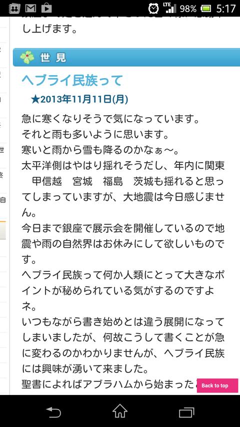 Screenshot_2013-11-11-05-17-10