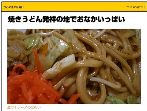 udon150104-1