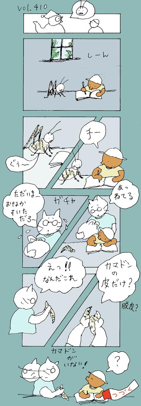 maru410