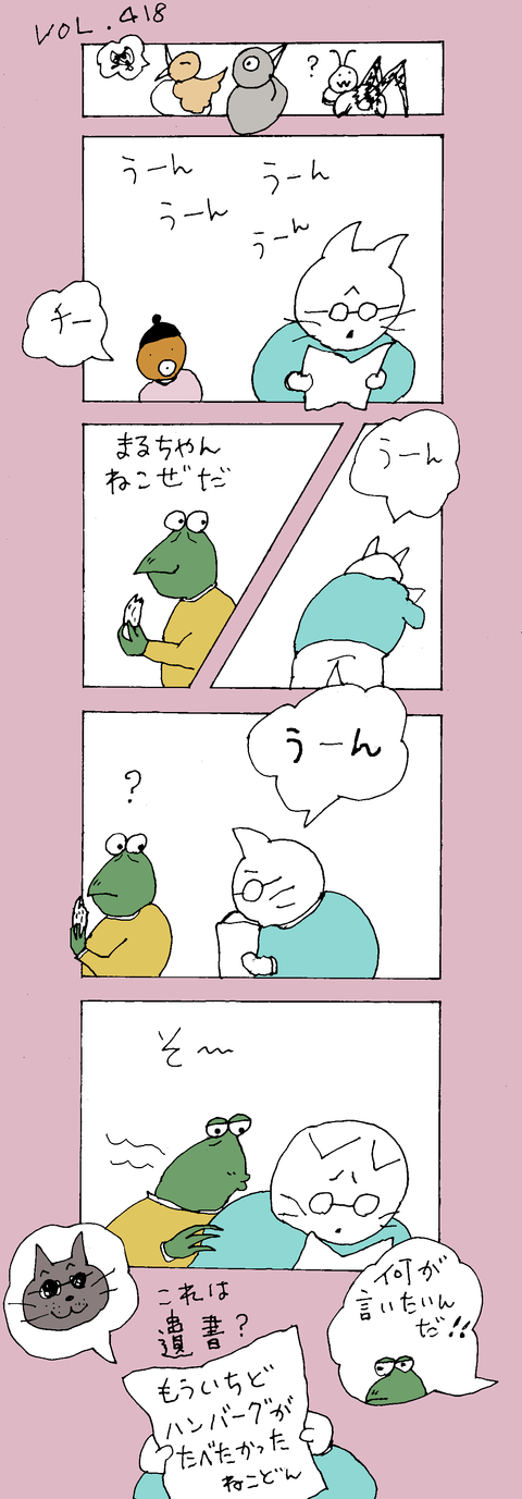 maru418