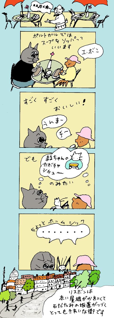 maru325