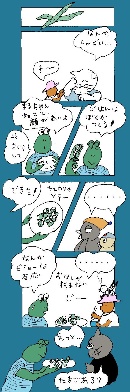 maru361