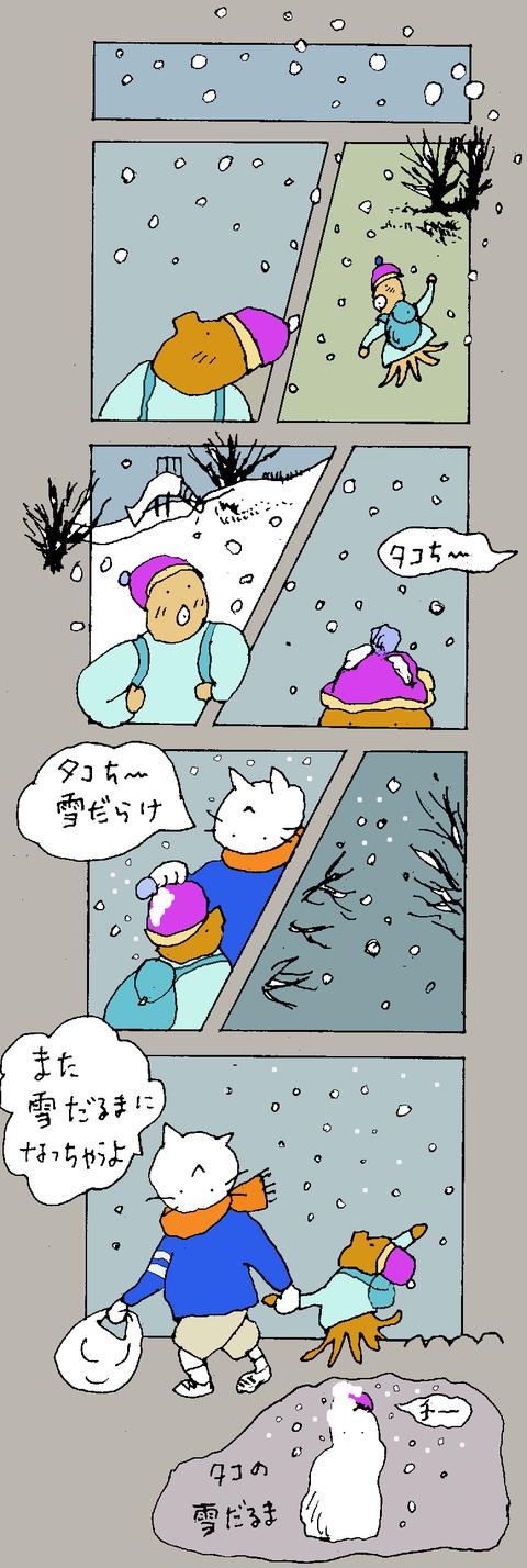 maru250