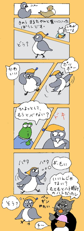 maru340