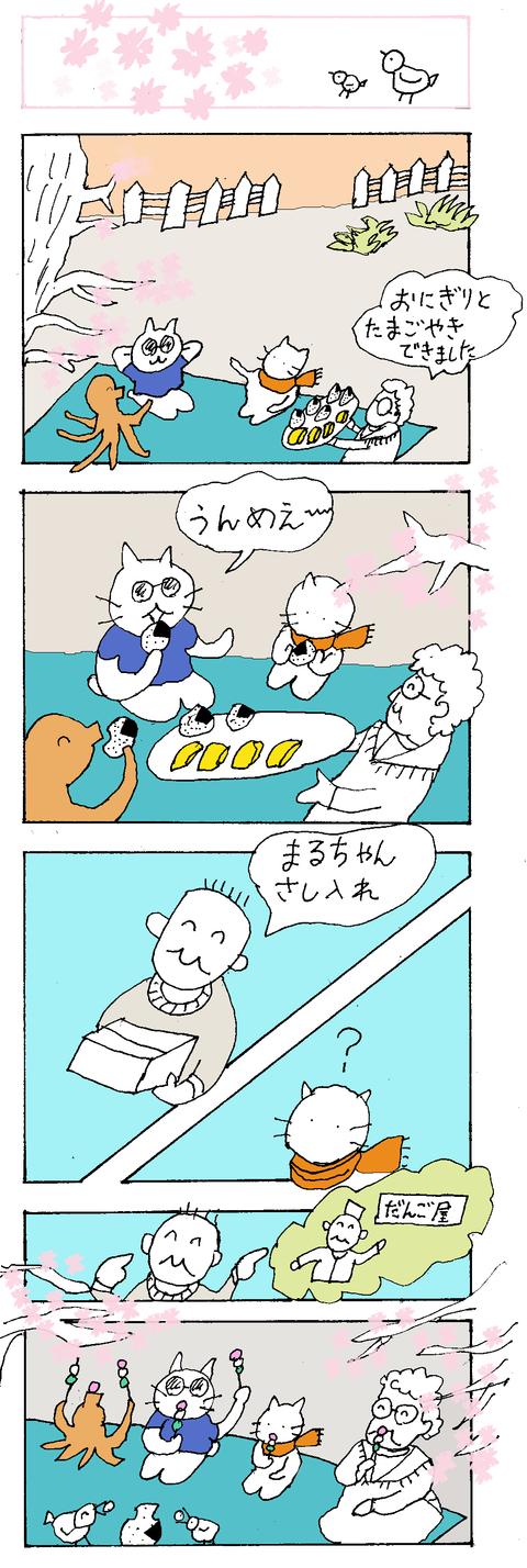 maru54