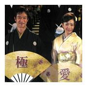 菅野美穂、堺雅人結婚