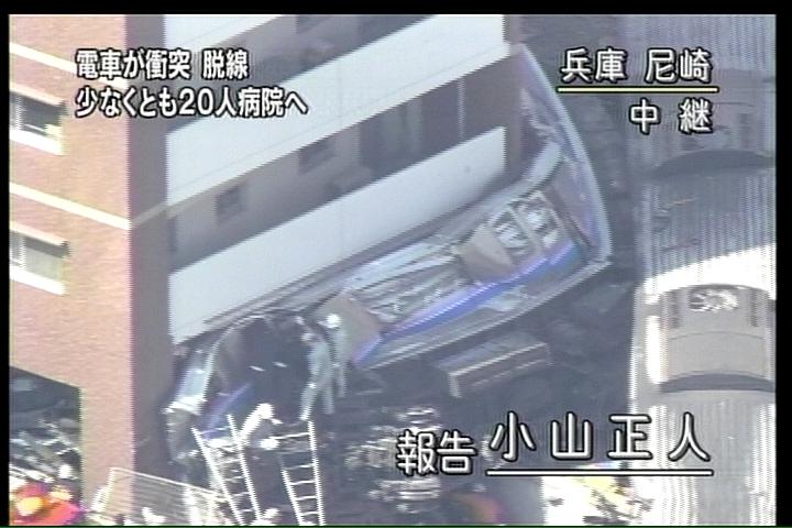 尼崎近くで脱線したらしい。 続報待機中。 ... JR福知山線の事故について。