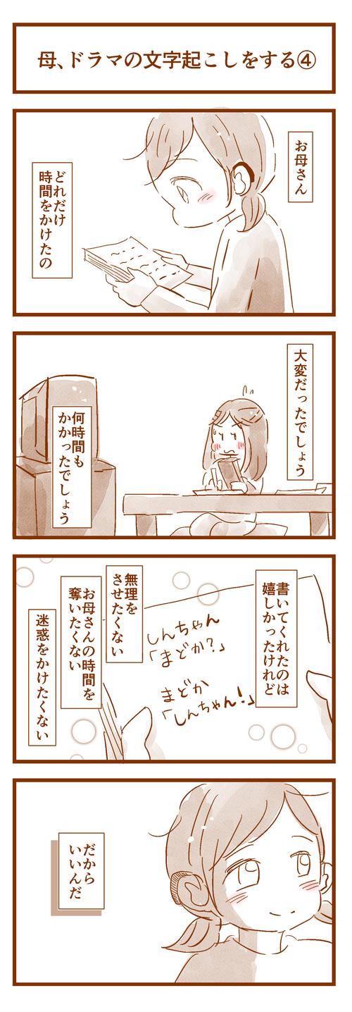 昔話164