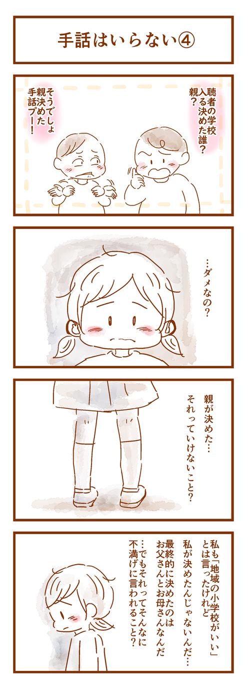 昔話143