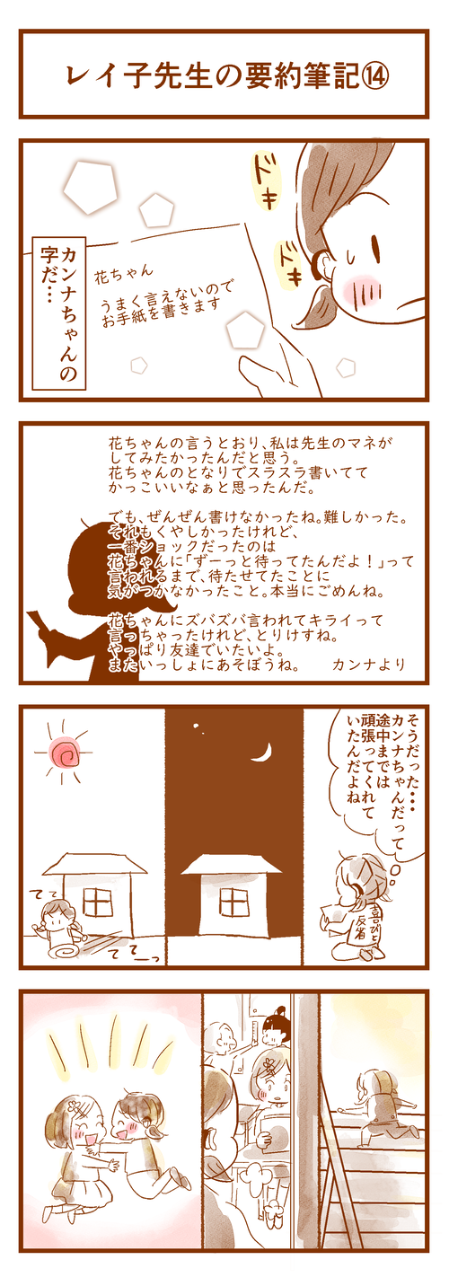昔話159