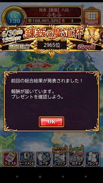 s-Screenshot_2014-07-01-06-04-42