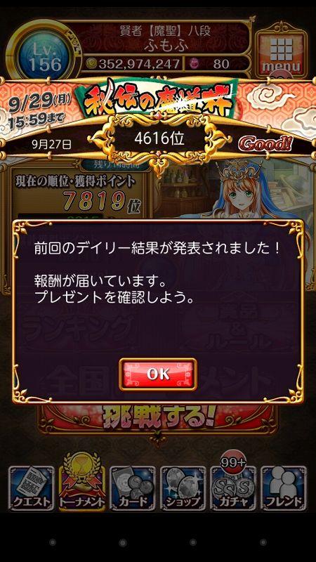 s-Screenshot_2014-09-28-09-22-41