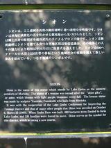 シオン像の説明書き