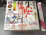 牛たん弁当1