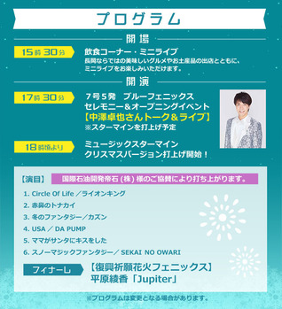 winter_program